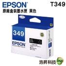 EPSON T349150 T349 349 黑 原廠墨水匣 盒裝 適用於WF-3721