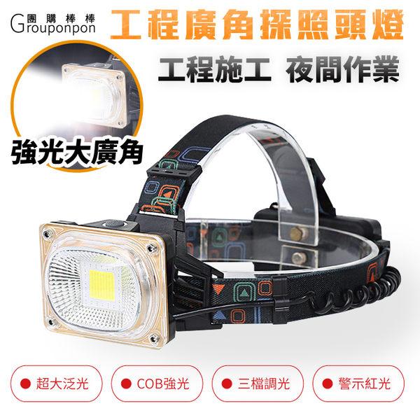 充電式 工程廣角探照頭燈