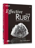 Effective Ruby中文版   寫出良好Ruby程式的48個具體做法