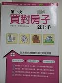 【書寶二手書T3/財經企管_B5J】[圖解]第一次買對房子就上手_姜文婷