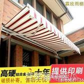 戶外遮陽棚伸縮雨棚加厚鋁合金陽台遮陽雨棚電動伸縮棚霖欣雨棚 MKS 免運