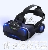 vr眼鏡 vr眼鏡3d立體虛擬現實頭戴式六代頭盔蘋果安卓手機專用智慧眼睛一體機 LX7月特惠