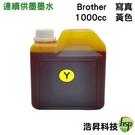【含稅】Brother 1000CC 黃色 奈米寫真 填充墨水 適用於BROTHER 連續供墨之機型