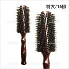 WomamHouse葫蘆鬃毛圓梳-特大(16排)[97642]頭髮造型吹整