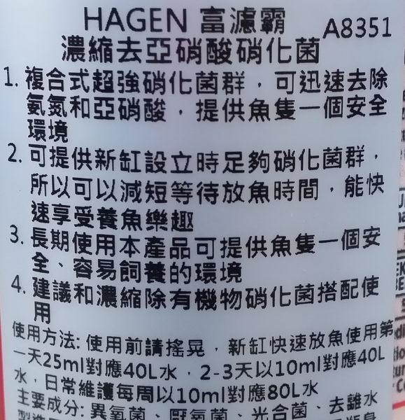 【西高地水族坊】赫根HAGEN FLUVAL富濾霸 濃縮去亞硝酸硝化菌250ml(厭氧菌)