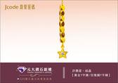 ☆元大鑽石銀樓☆【送情人最推薦】J code真愛密碼『許願星 結晶』Y字鍊黃金項鍊