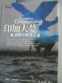 【書寶二手書T4/心靈成長_IMJ】印加大夢-薩滿顯化夢想之道_許桂綿, 維洛多