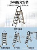 折疊梯子軒丹尼梯子家用折疊室內多功能晾衣架兩用人字梯加厚鋁合金四五步