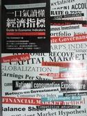 【書寶二手書T8/財經企管_GBT】一口氣讀懂經濟指標_張淑芳