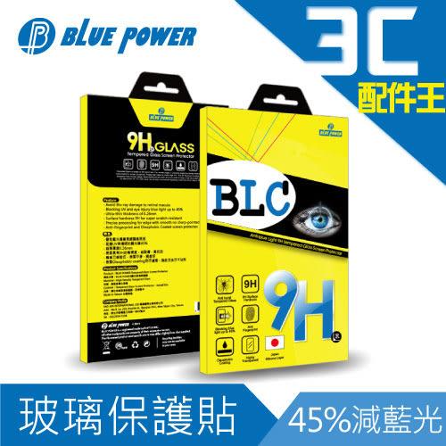 BLUE POWER SAMSUNG Galaxy S8 45%減藍光9H鋼化玻璃保護貼