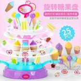 降價優惠兩天-兒童玩具女孩過家家水果冰激凌模型3-6歲禮物音樂北美冰淇淋甜筒