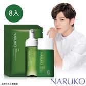 NARUKO牛爾 茶樹粉刺快閃洗卸兩用慕絲+黑面膜8入+抗痘潤色隔離液SPF50