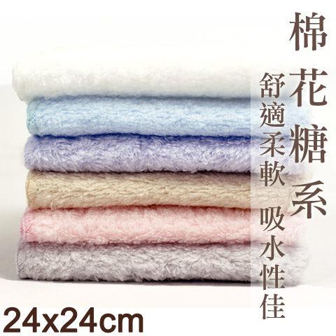 【衣襪酷】雙星 棉花糖系素面小方巾 《小手巾/口水巾/毛巾/澡巾/手帕/双星/Gemini》