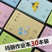 小學生幼兒園漢語語文數學方格英語兒童一三年級學生用品