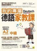 我的專屬德語家教課(中級)