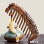 整木雕刻花檀木梳子家用按摩梳防卷發密寬齒女靜電美發刻字diy梳 露露日記