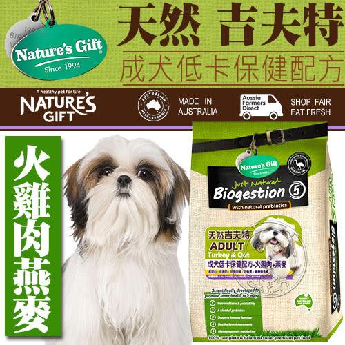 【培菓平價寵物網】澳洲Gift天然吉夫特《成犬低卡保健狗糧飼料》火雞肉燕麥3kg