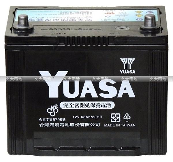 ✚久大電池❚ YUASA 湯淺 80D26L 免保養 汽車電瓶 GS450、RX270、RX300、RX330