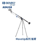 黑熊數位 BENRO 百諾 A04J18 搖臂 MoveUp系列 鋁合金 全景 拍攝 攝影 錄影 微電影 廣告