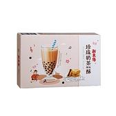 新東陽珍珠奶茶酥200G【愛買】