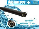 HANLIN 130萬 2.7米 7mm手機檢視延伸鏡頭 (防水) OTG 拍照錄影 2.7米長 OT27