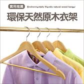 環保天然原木衣架 晾曬 衣物 掛衣 曬衣 褲子 防滑 收納 高檔 復古【Q111】慢思行