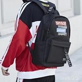 後背包 韓版時尚潮流初中男書包休閒百搭雙肩包個性青年背包旅行包LB20336【123休閒館】