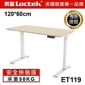 樂歌Loctek 人體工學 電動升降桌  ET119   原木色