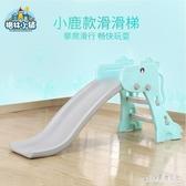 小型加厚滑梯室內兒童塑料滑梯家用寶寶可折疊滑滑梯玩具 aj10448『pink領袖衣社』