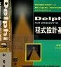 二手書R2YB 1996年11月初版《Delphi for Windows 95