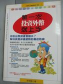【書寶二手書T3/投資_GLV】第一次投資外幣就上手_李明磊