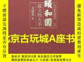 二手書博民逛書店頤和園藏文物大系:玉器卷2【文物出版社】罕見Y233704 頤和