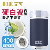 IKUK艾可 真空雙層內陶瓷保溫杯超商中熱拿400ML-午夜藍 IKTI-400BU