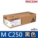 RICOH M C250 408356黑色原廠碳粉匣 適用M C250FWB