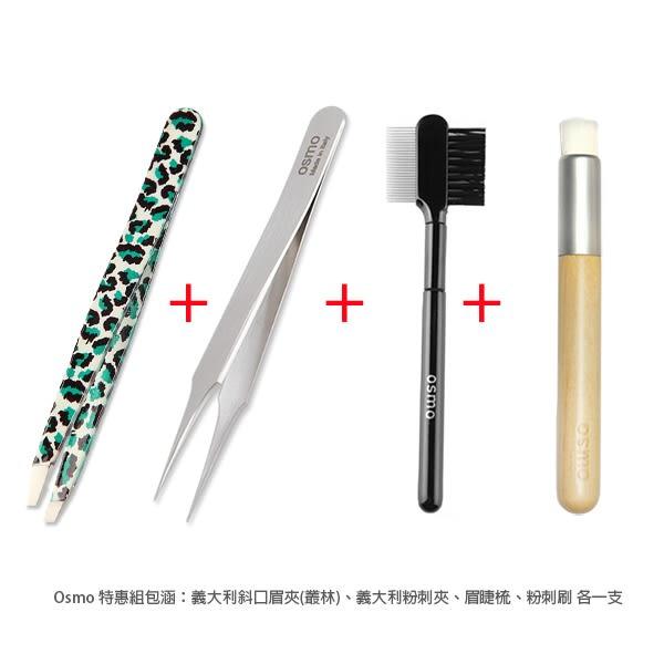 【修眉夾特惠組】Osmo義大利眉夾、粉刺夾超值4件組《叢林探險》