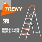[家事達]HD- 4974 TRENY  五階 豪華梯 扶手梯-加寬  特價  工作梯 手扶梯 一字梯 A字梯 梯子 家庭必備