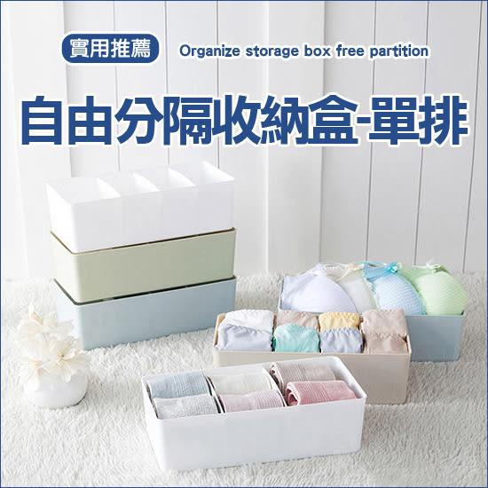 ✭米菈生活館✭【R26】自由分隔整理收納盒(單排) 抽屜 儲櫃 雜物 化妝品 內衣 內褲 襪子 領帶