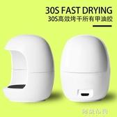 光療機 全新升級迷你mini光療機 UV膠烤打烘干機LED燈珠美甲光療機攜帶式 阿薩布魯