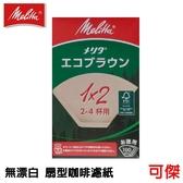 德國 Melitta 2-4人份用 1x2 100%無漂白 扇型咖啡濾紙100入 102濾紙 手沖咖啡 梯形濾紙 可傑