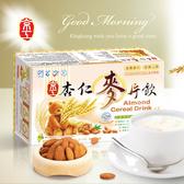 【京工】杏仁麥片飲(10入)~370g/盒~奶素食