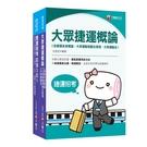 109捷運極速上榜(套書)