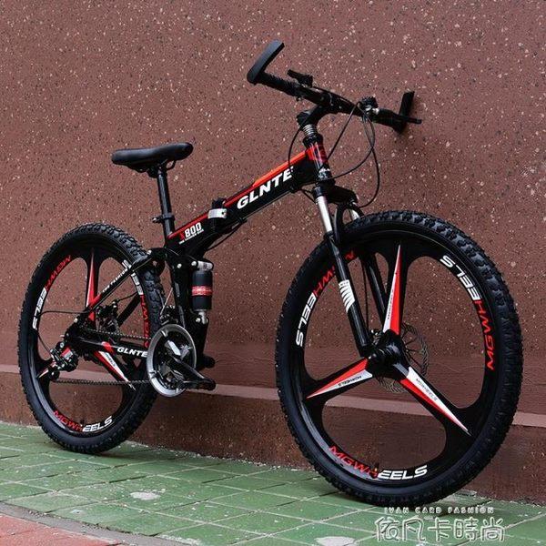 花渡山地車自行車男女式學生成人變速26寸/27速一體輪折疊單車 依凡卡時尚