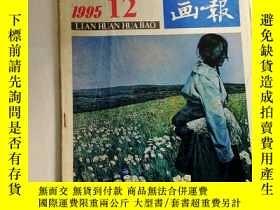 二手書博民逛書店2306罕見連環畫報1995 12(總第486期)Y259056