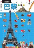 (二手書)JTB自在旅行(9):巴黎