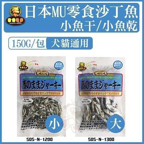 『寵喵樂旗艦店』日本MU零食沙丁魚 小魚干/小魚乾(小)120g 《 犬貓通用》