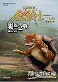 貓戰士三部曲三力量之三:驅逐之戰