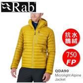 【速捷戶外】英國 Rab QDA90 Microlight Alpine男保暖抗水羽絨連帽外套(迪戎黃), 雪衣,登山,QDA-90