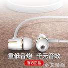 原裝正品耳機適用于vivo通用x9x21vivox23vivox20x7x27plus原廠 小艾新品