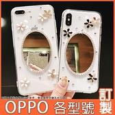 OPPO A53 Reno5 pro A72 A91 Reno4 Find X2 Pro 2Z A31 五瓣花鏡 手機殼 水鑽殼 訂製
