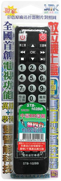 中嘉BB寬頻機上盒搖控器